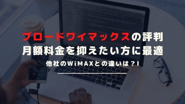 Broad WiMAX(ブロードワイマックス) の評判は?申し込み前に知っておきたい速度と料金プラン