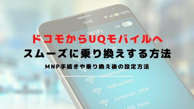 ドコモからUQモバイルへ転出(MNP)する方法 UQモバイルへ乗り換えるメリットと注意点