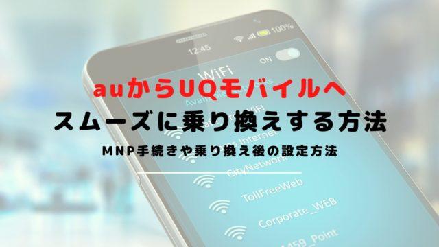 auからUQモバイルへ転出(MNP)する方法 UQモバイルへ乗り換えるメリットと注意点