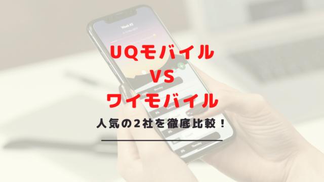 【UQモバイルとワイモバイルを完全比較】違いや格安SIMでおすすめなキャリアはどっち?