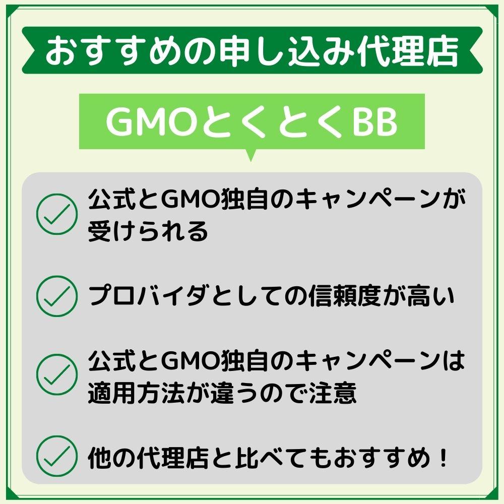 auひかりの申し込みがお得な代理店はGMOとくとくBB!