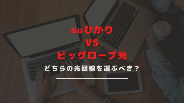 【auひかりとビッグローブ光を完全比較】auユーザーが光回線を契約するならどっちがおすすめ?