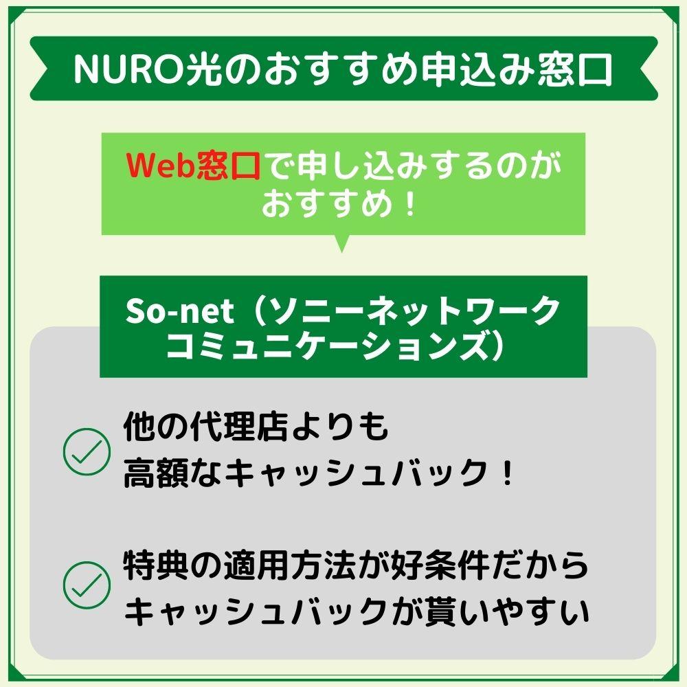 NURO光の申し込み窓口でおすすめなところ