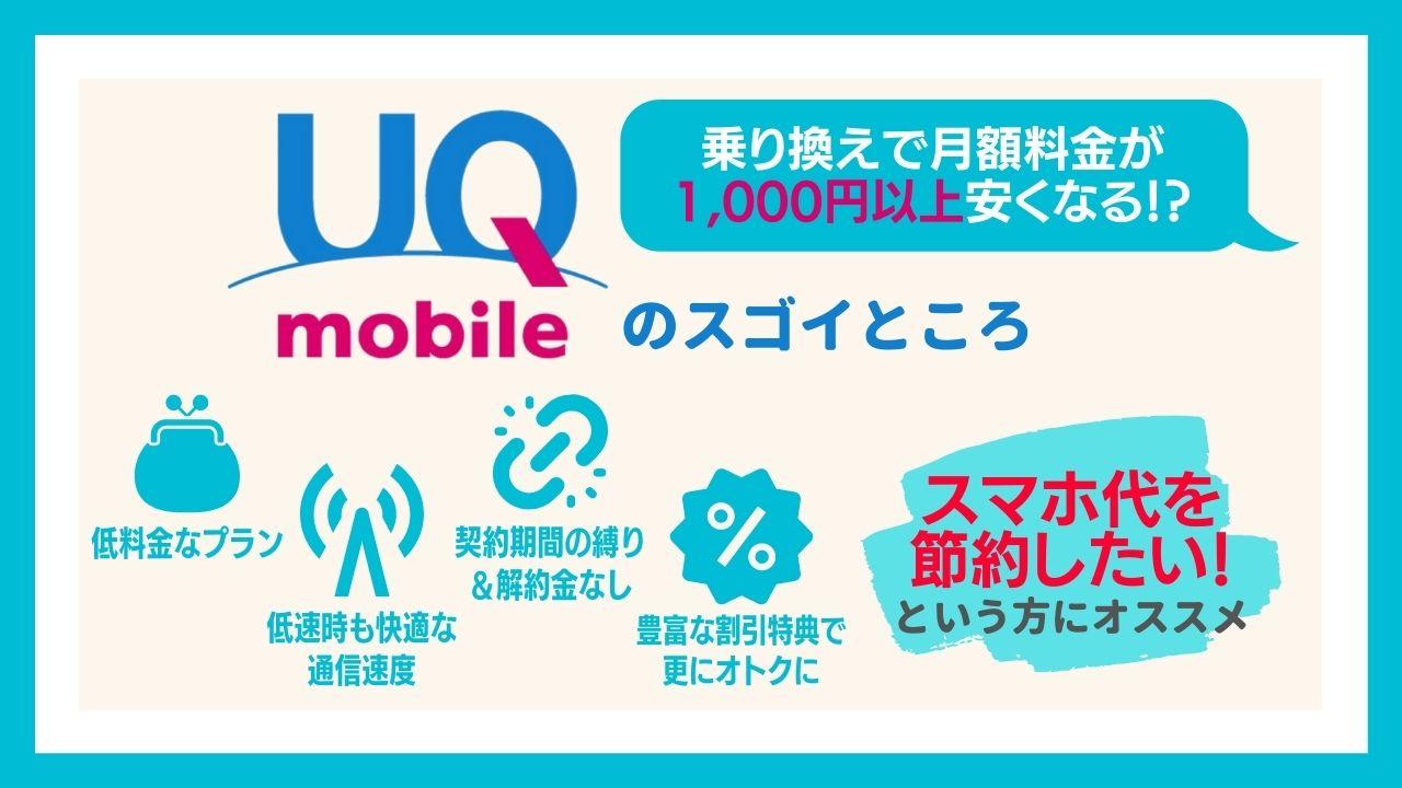 UQモバイルを最大限活用して毎月の料金を抑えよう!