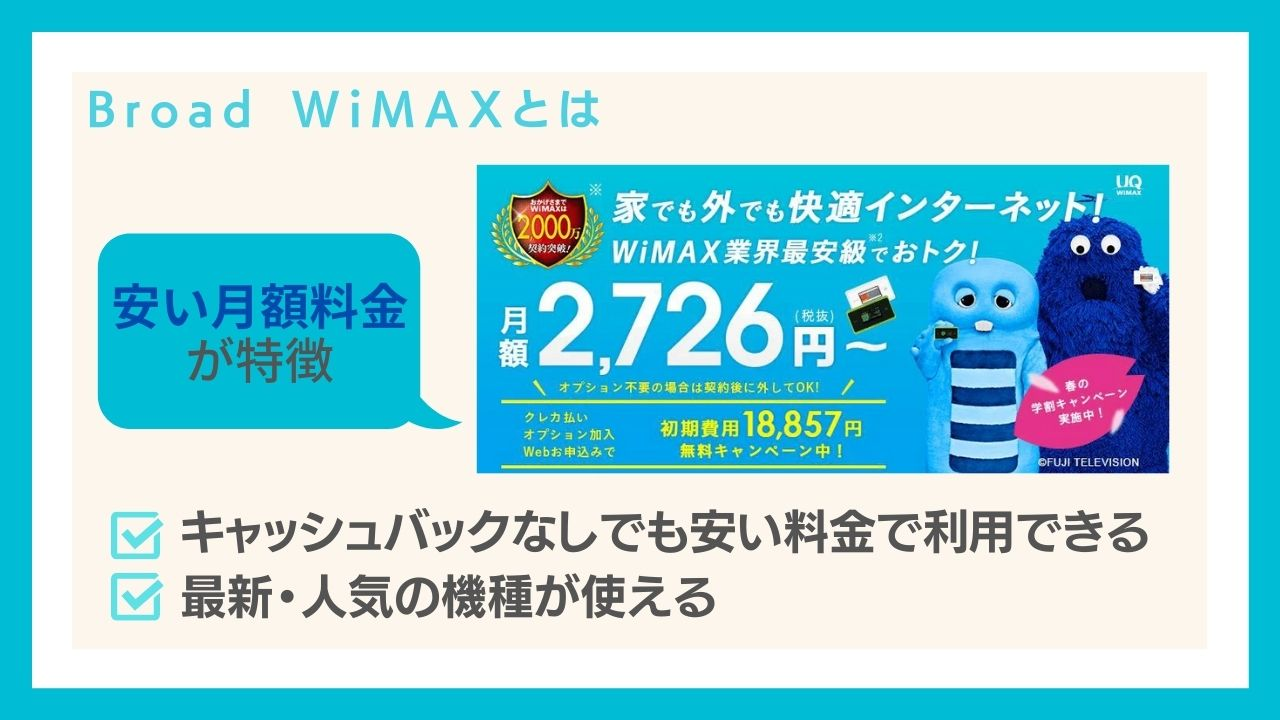 Broad WiMAX(ブロードワイマックス)とは?