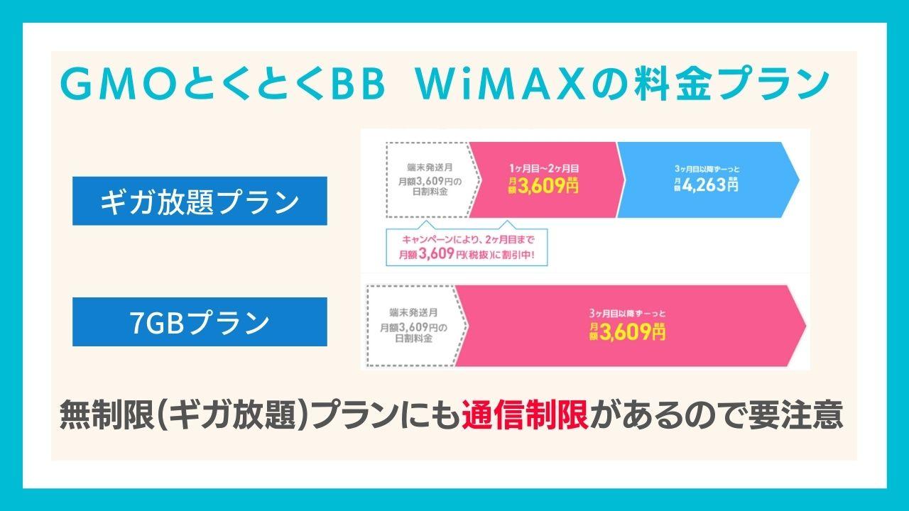 GMOとくとくBB WiMAXの料金プラン