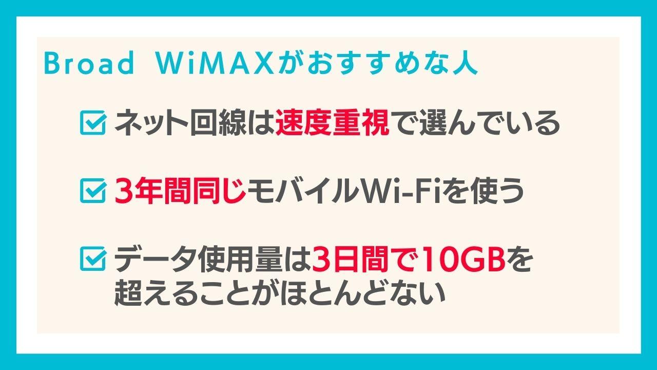高速なWi-Fiを使いたい人はBroad WiMAX(ブロードワイマックス)がおすすめ