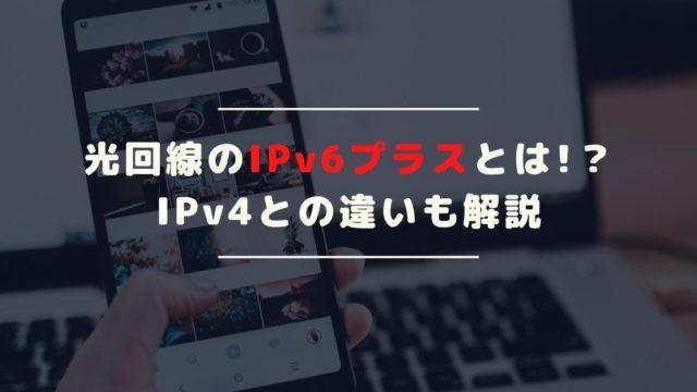 光回線のIPv6プラスとは?IPv4との違いや対応している光回線を紹介!