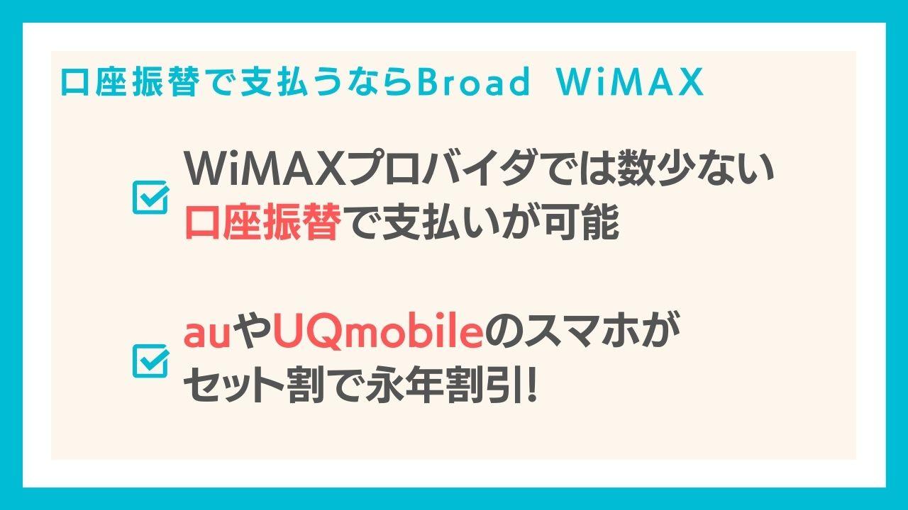 月額料金を抑える派ならBroad WiMAX!