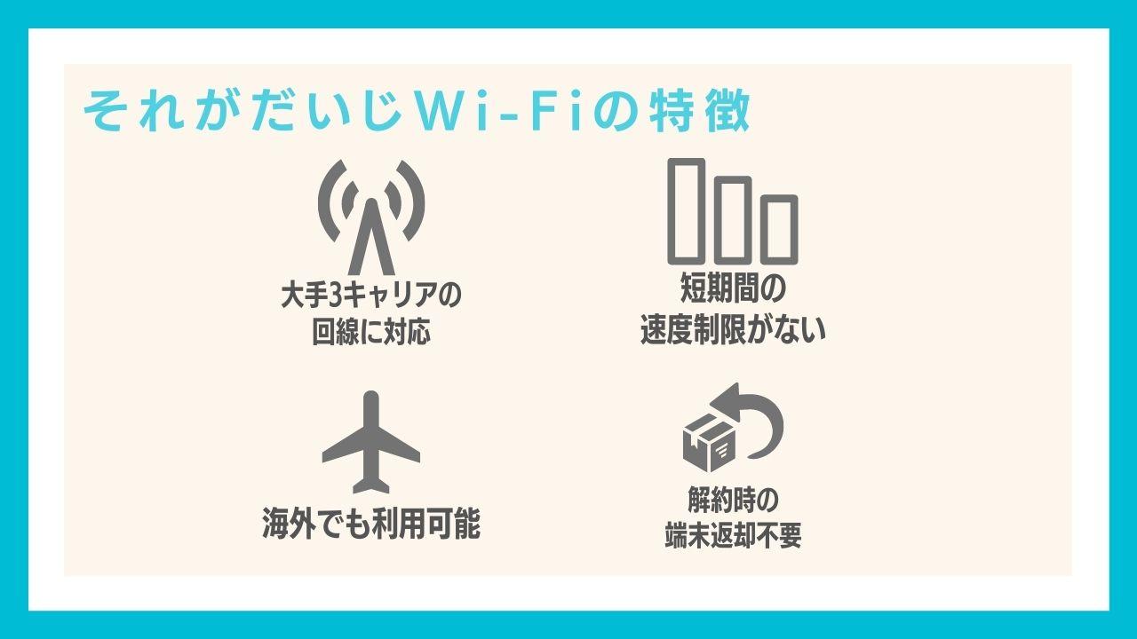 それがだいじWi-Fiの特徴とは?その魅力を解説