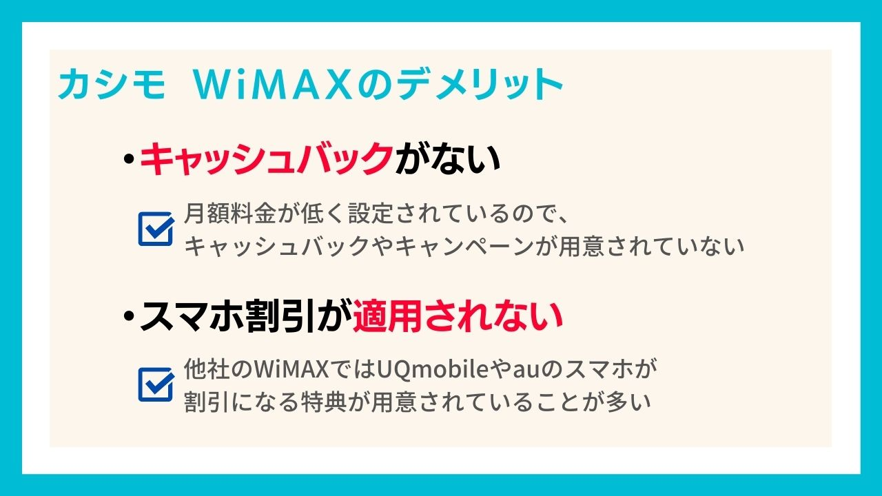 カシモWiMAXのデメリット