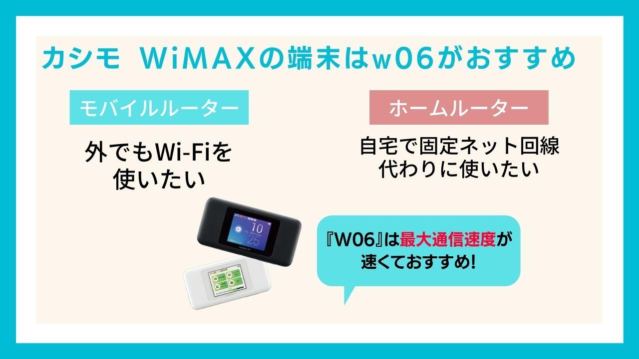 カシモWiMAXの端末はw06がおすすめ!