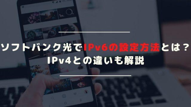 ソフトバンク光でIPv6の設定方法とおすすめ申し込み窓口|IPv4との違いとは?