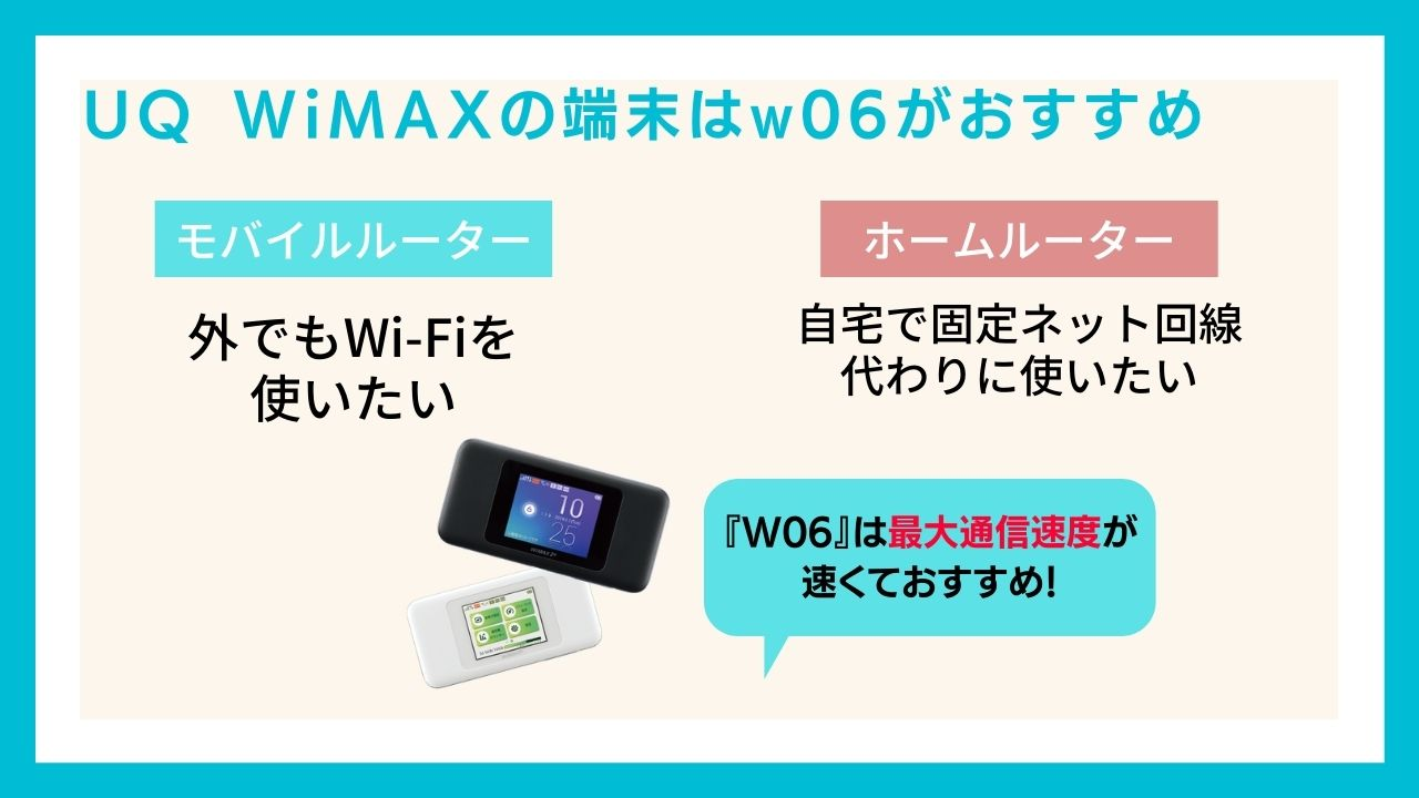 UQ WiMAXの端末はw06がおすすめ!