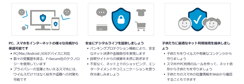 So-net光プラスが無料で提供するセキュリティソフト『<strong>S-SAFE</strong>』の概要