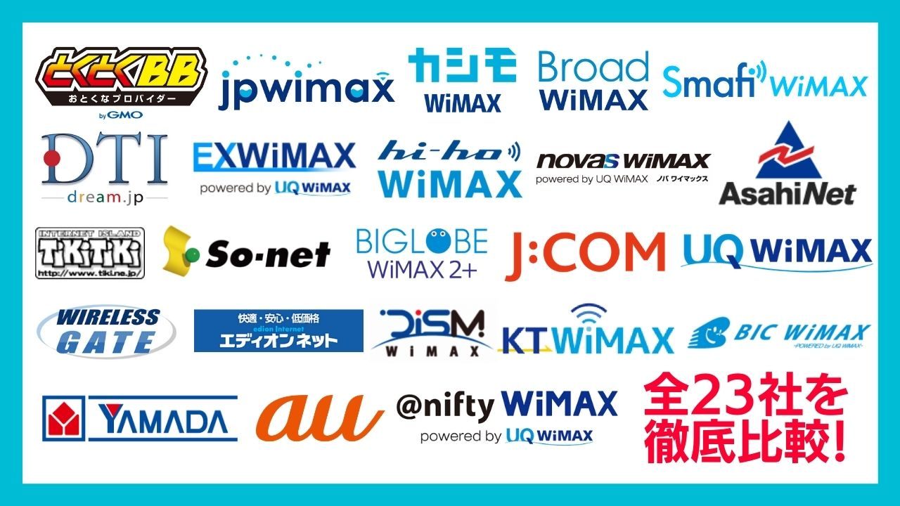 WiMAXプロバイダ業者を全種類を集めた画像