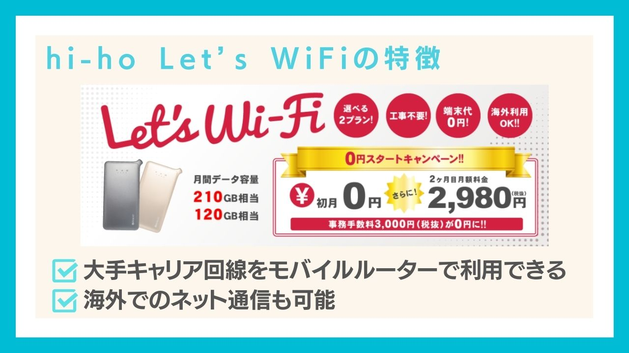 hi-ho Let's WiFiの特徴とは?その魅力を解説