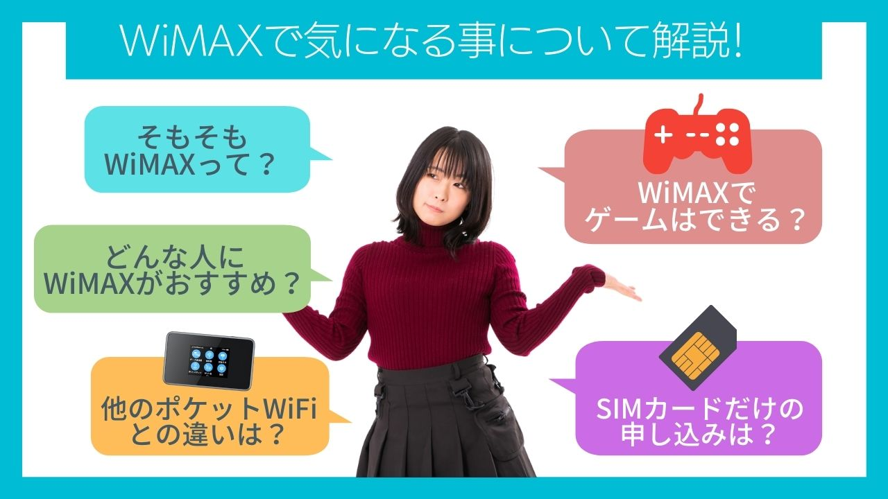 WiMAXで気になるQ&A