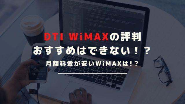 DTI WiMAXの評判は?料金の安さに定評あるもおすすめはできない理由