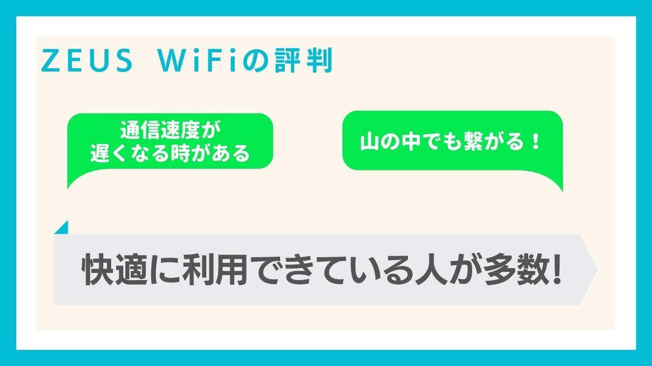 ZEUS WiFi(ゼウスWiFi)の評判