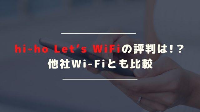 hi-ho Let's WiFiの評判は本当に良い?通信速度や料金からオススメかどうか判断しよう