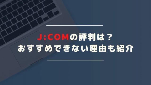 J:COMのネット回線は遅いの評判が多いワケ|乗り換え先やおすすめの光回線を紹介