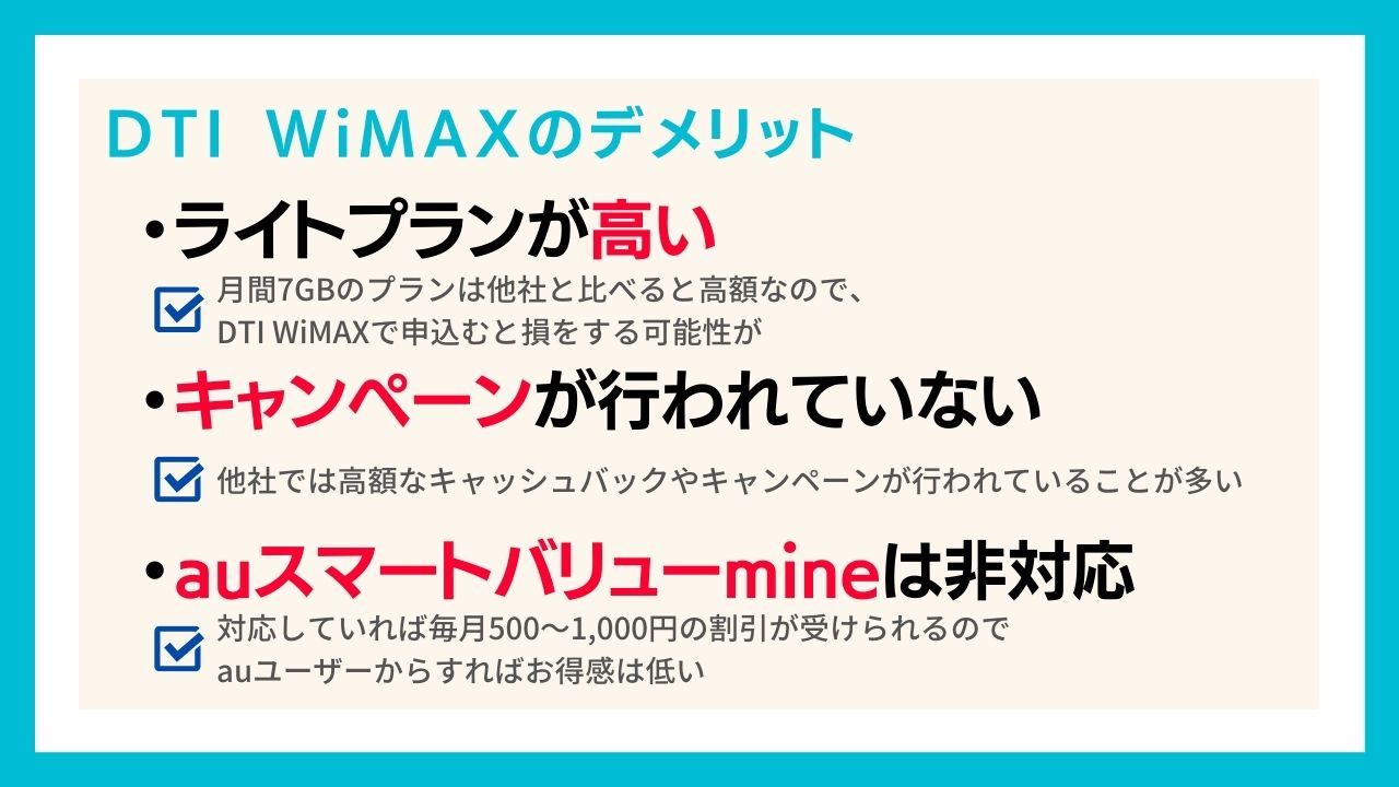 DTI WiMAXが他社のWiMAXに比べておすすめできない理由