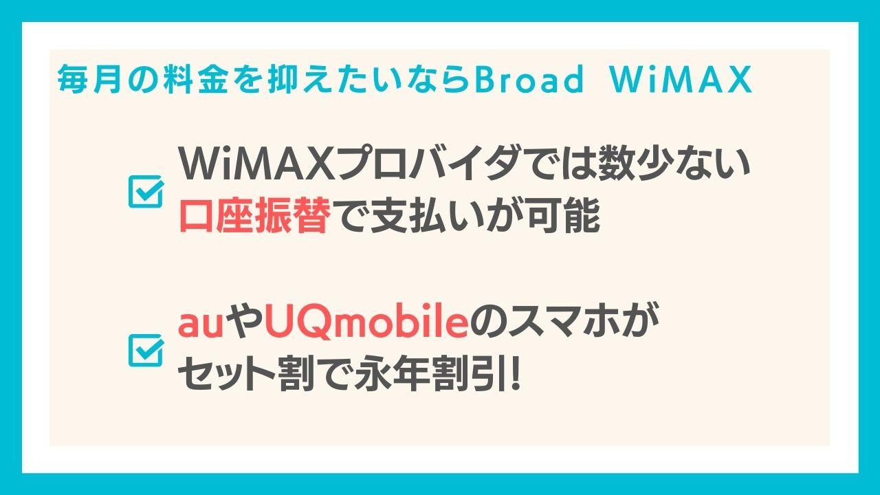 毎月の料金を抑えたい方はBroad WiMAX(ブロードワイマックス) !