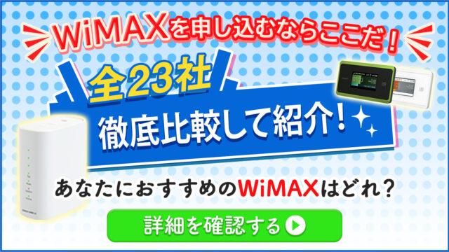 あなたにおすすめのWiMAXはどれ?WiMAXプロバイダ全23社から徹底比較して紹介!