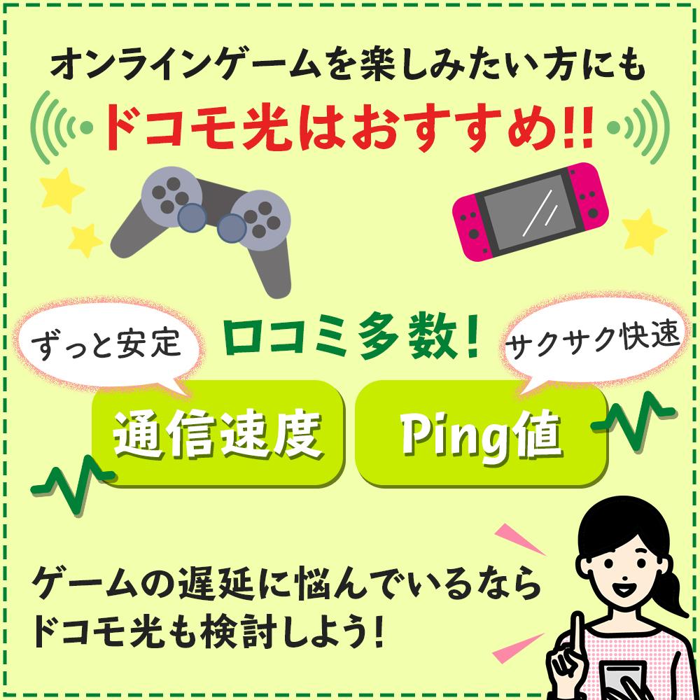 オンラインゲームのためにドコモ光を選ぶのもあり!