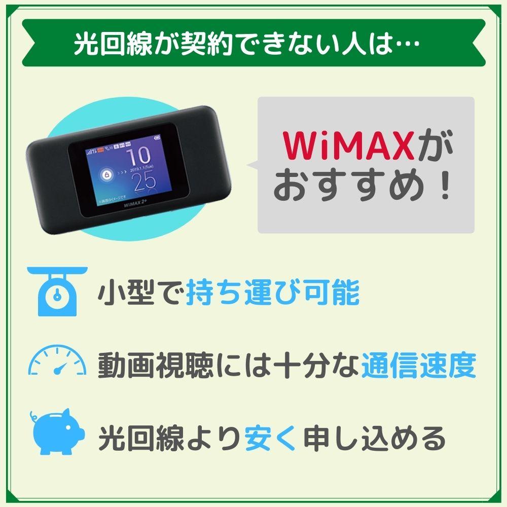 光回線が契約できない人はWiMAXがおすすめ!