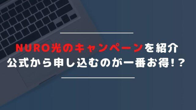 必見!NURO光を最大限お得に申し込めるキャンペーンを徹底紹介!