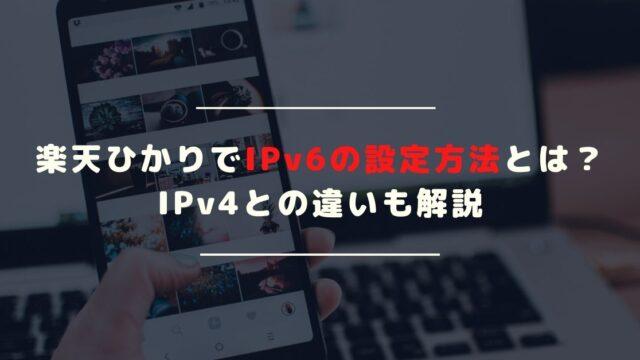 楽天ひかりでIPv6に繋ぐ設定方法|Ipv4との違いとは?