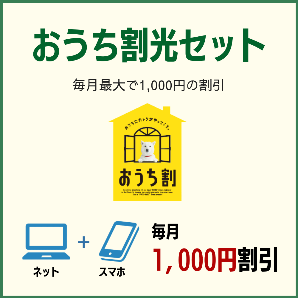 おうち割光セットでソフトバンク・ワイモバイルの携帯料金が割引