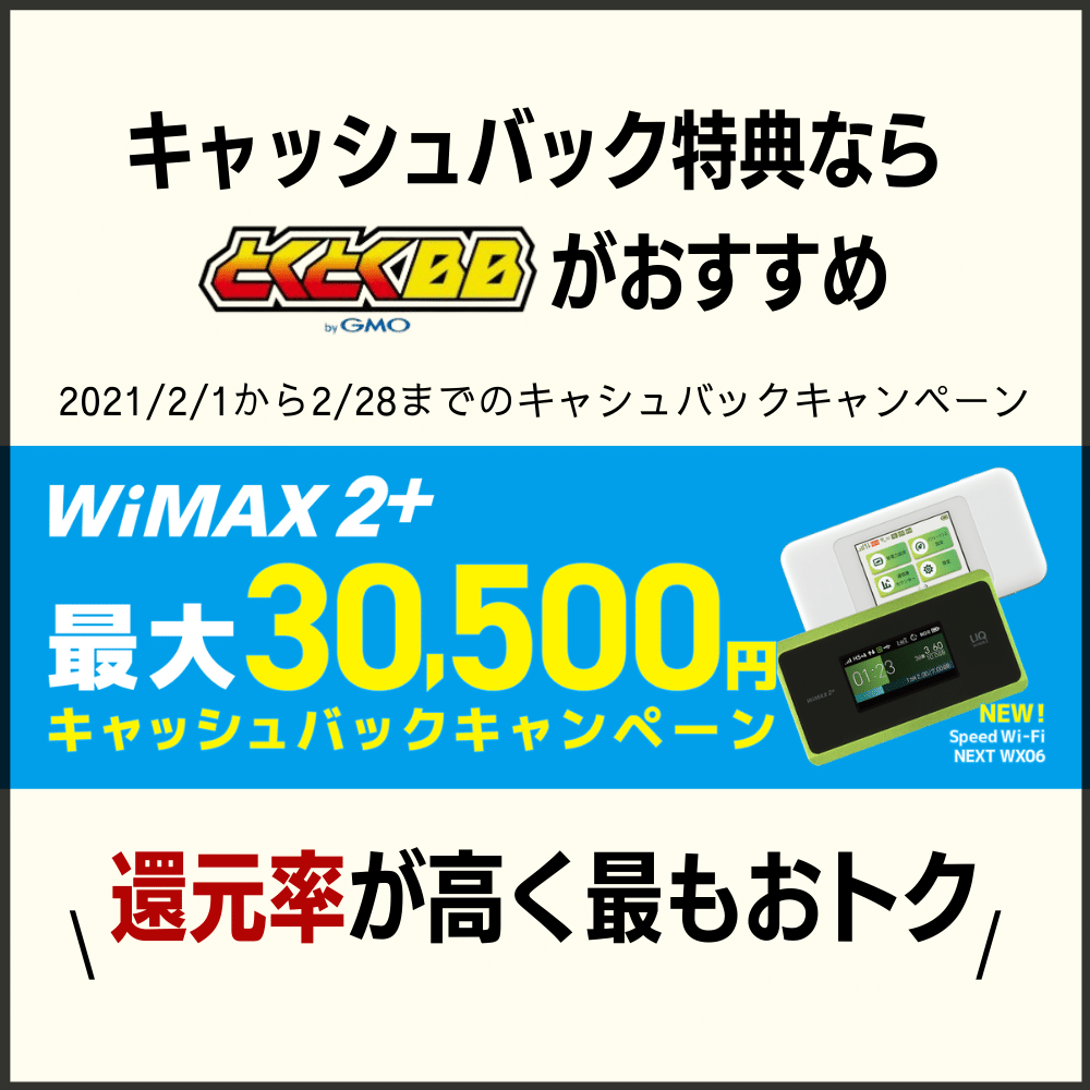 キャッシュバック派にはGMOとくとくBB WiMAXがおすすめ