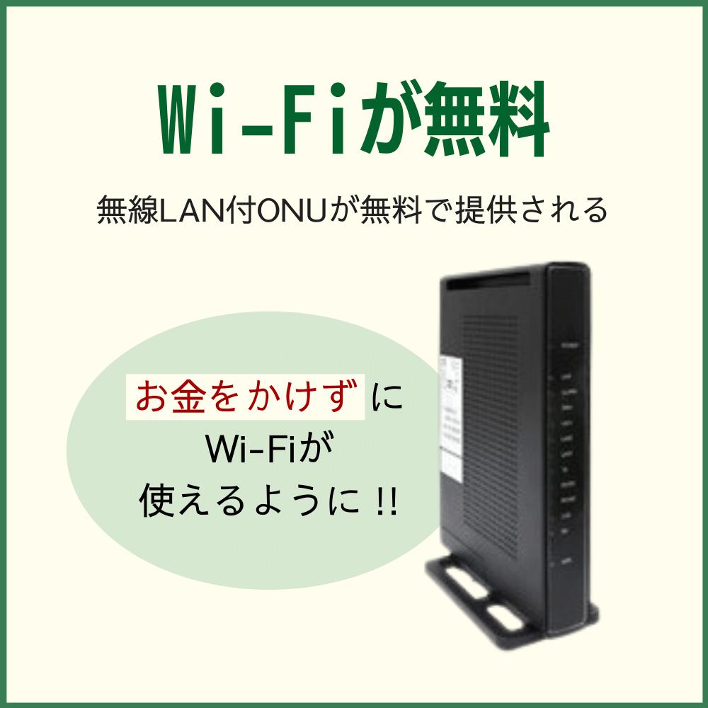 無線LAN付ONUが無料で提供される