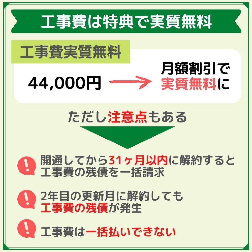 NURO光の工事費は割引で実質無料!