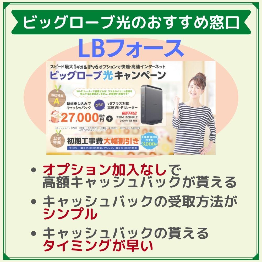 損しないためのビッグローブ光でお得なキャンペーン・キャッシュバックはLBフォースからの申込み!