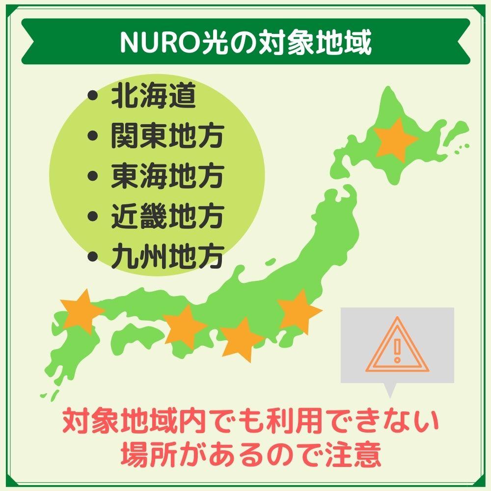 NURO光の対象エリアは北海道・関東・東海・関西・九州