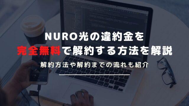 NURO光の違約金を完全無料で解約するポイントは!?解約方法や流れも合わせて解説!