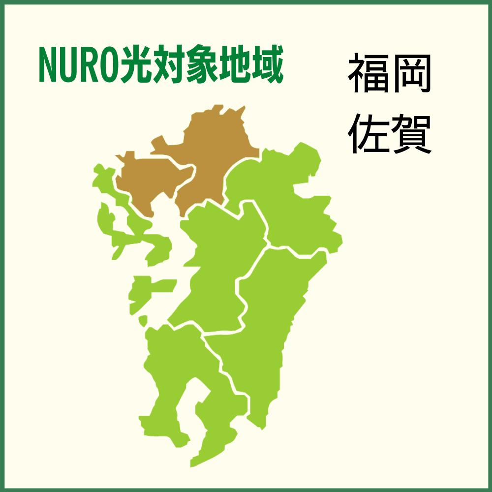 NURO光が使える九州地方の対象地域は福岡・佐賀