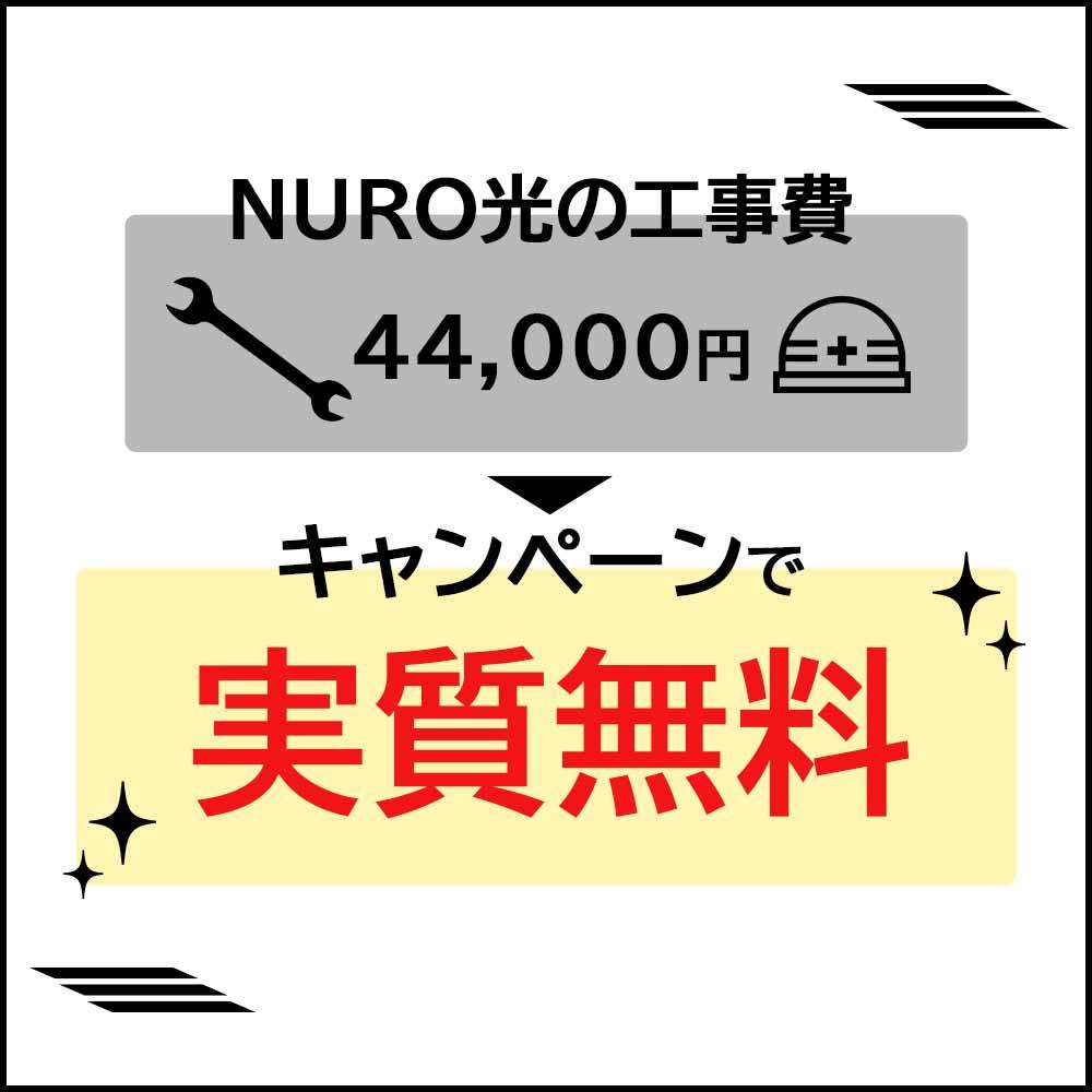 NURO光の共通キャンペーン1|工事費が実質無料になる割引を実施