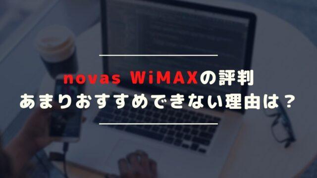 novas WiMAXの評判は?実はあまりおすすめできない理由_アイキャッチ