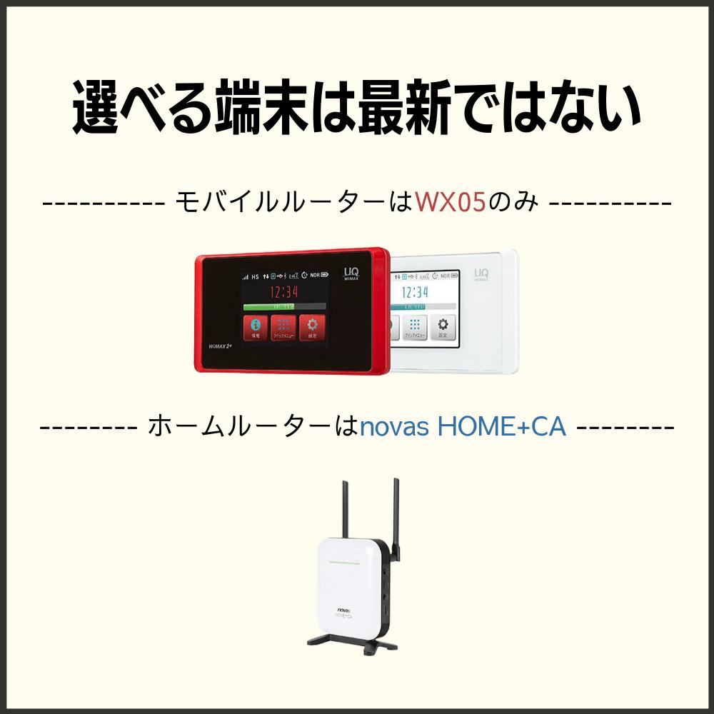 novas WiMAXで選べる端末