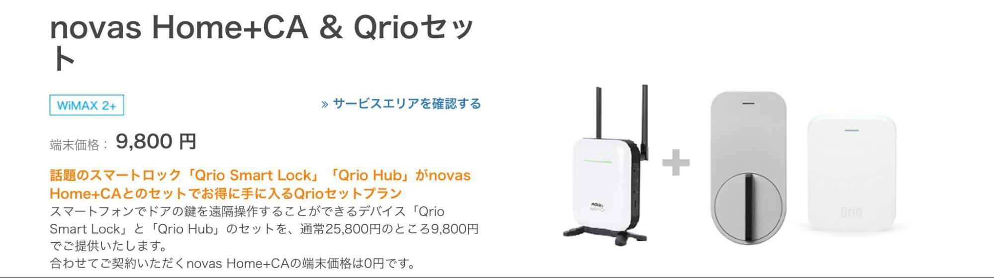 novas Home+CA &Qrioセット